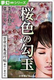 夢幻∞シリーズ 百夜・百鬼夜行帖62 桜色の勾玉 漫画