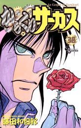 からくりサーカス(38) 漫画