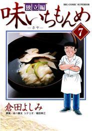 味いちもんめ 独立編(7) 漫画