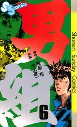 男組(6) 漫画