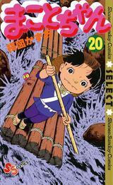 まことちゃん〔セレクト〕(20) 漫画