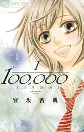 10万分の1(1) 漫画