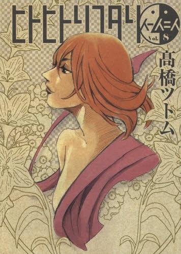 ヒトヒトリフタリ (1-8巻 全巻) 漫画