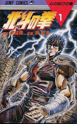 北斗の拳 [新書版] (1-27巻 全巻) 漫画