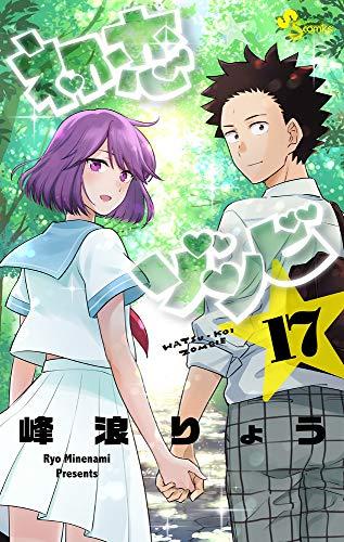 初恋ゾンビ 漫画