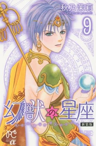 幻獣の星座 [新装版] 漫画