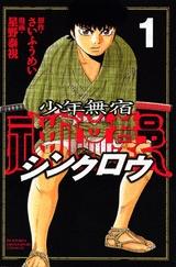 少年無宿 シンクロウ (1-6巻 全巻) 漫画