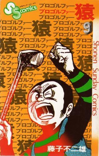 プロゴルファー猿 (1-19巻 全巻) 漫画