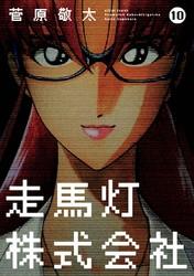 走馬灯株式会社 10 冊セット全巻 漫画