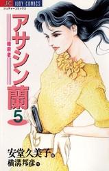 アサシン(暗殺者)蘭 5 冊セット全巻 漫画