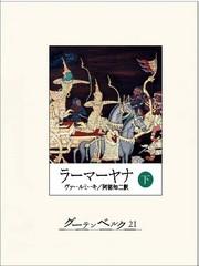 ラーマーヤナ 2 冊セット最新刊まで 漫画