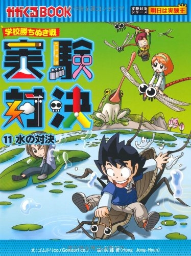 【書籍】学校勝ちぬき戦 実験対決11 水の対決 漫画
