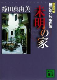 建築探偵桜井京介の事件簿 未明の家 漫画