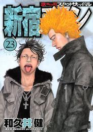 新宿スワン(23) 漫画