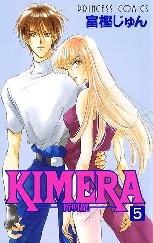 KIMERA ―祈明羅―  漫画