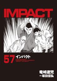 インパクト 57 漫画