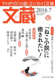 文蔵 2016.7