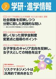 学研・進学情報 2017年7月号 漫画