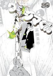 闇金ウシジマくん(39) 漫画