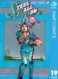 ジョジョの奇妙な冒険 第7部 モノクロ版 19 漫画