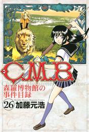 C.M.B.森羅博物館の事件目録(26) 漫画