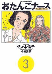 おたんこナース(3) 漫画
