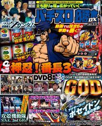 パチスロ必勝本DX2017年5月号 漫画