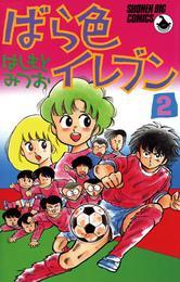 ばら色イレブン(2) 漫画