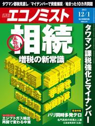 週刊エコノミスト 2015年 12/1号 漫画
