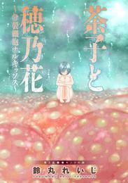茶子と穂乃花~分裂細胞ナルキッソス~ 分冊版 3 漫画