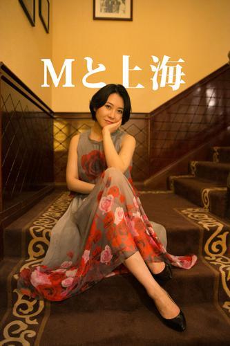 Mと上海 漫画