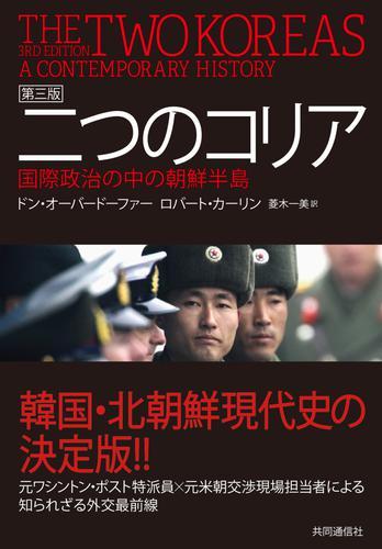 二つのコリア 第三版 国際政治の中の朝鮮半島 漫画