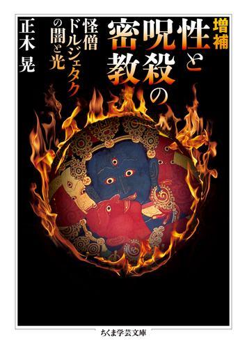 増補 性と呪殺の密教 ──怪僧ドルジェタクの闇と光 漫画