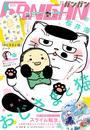 デジタル版月刊少年ガンガン 2018年8月号 漫画