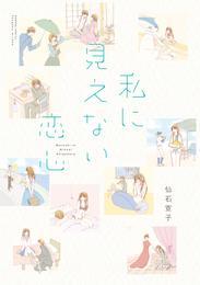 私に見えない恋心  STORIAダッシュ連載版Vol.4 漫画