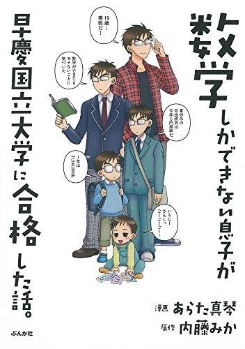 数学しかできない息子が早慶国立大学に合格した話。 漫画