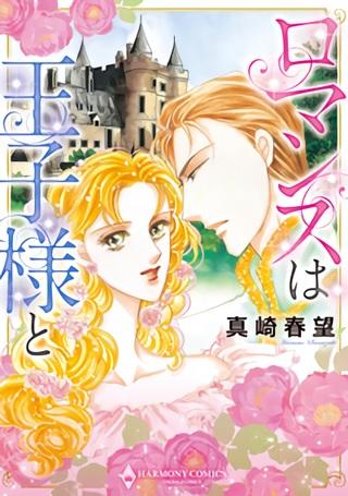 ロマンスは王子様と 漫画
