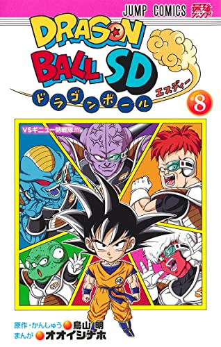 ドラゴンボールSD (1-5巻 最新刊) 漫画