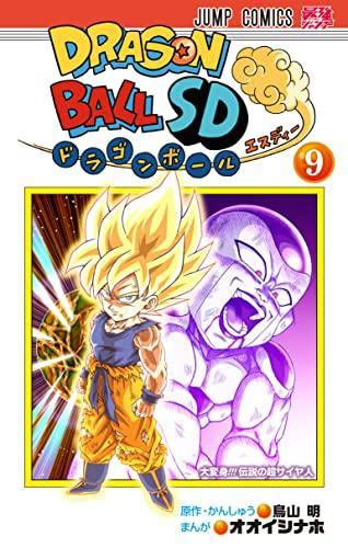 ドラゴンボールSD (1-6巻 最新刊) 漫画