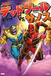 デッドプール VS. サノス (1巻 最新刊)