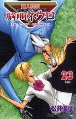 魔人探偵脳噛ネウロ(1-23巻 全巻) 漫画