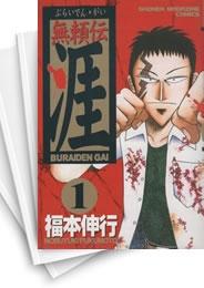 【中古】無頼伝 涯 (1-5巻) 漫画