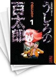【中古】うしろの百太郎 [文庫版] (1-6巻) 漫画