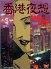 香港夜想 水城ケイ作品集 漫画
