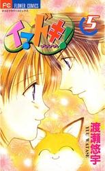 イマドキ! 5 冊セット全巻 漫画