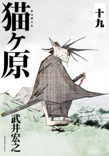 猫ヶ原 分冊版 漫画