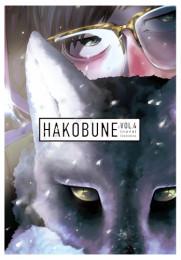HAKOBUNE 2 冊セット最新刊まで 漫画