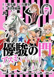 優駿の門-アスミ- 7 漫画
