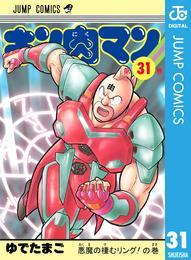キン肉マン 31 漫画