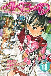 AKB49~恋愛禁止条例~(18) 漫画